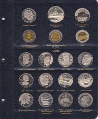 Альбом для юбилейных монет Украины. Том I  (1995-2005 гг) - 8