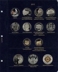 Альбом для юбилейных монет Украины: том III - с 2013 г. - 1