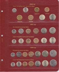 Альбом для монет России регулярного чекана с 1992 г. - 6