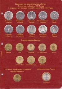 Альбом-каталог для юбилейных и памятных монет России: том I (1999-2013 гг.) (А033) - 10