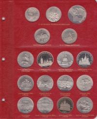 Альбом для юбилейных монет СССР и России 1965-1996 г. - 4