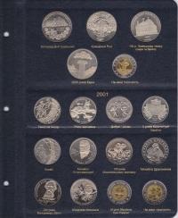 Альбом для юбилейных монет Украины. Том I  (1995-2005 гг) - 4