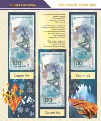 Альбом для банкнот Российской Федерации - 14