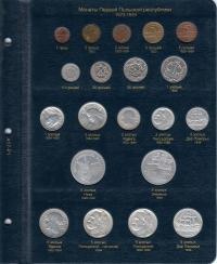 Альбом для монет Польши с 1923 г. - 1