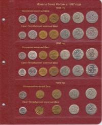 Альбом для монет России регулярного чекана с 1992 г. - 3