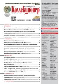 """Журнал """"Петербургский Коллекционер"""" (выпуск №5 (109), 2018 год) - 1"""