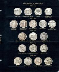 Комплект листов для юбилейных монет Перу 2010-2018 гг. - 2