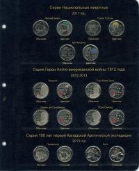Альбом для юбилейных монет Канады - 6