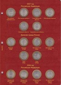 Альбом-каталог для юбилейных и памятных монет России: том I (1999-2013 гг.) (А033) - 5