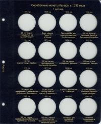 Набор листов для монет Канады 1 доллар (Р0016/Р0017/Р0018) - 1