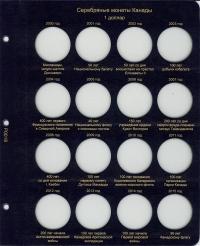 Набор листов для монет Канады 1 доллар (Р0016/Р0017/Р0018) - 3