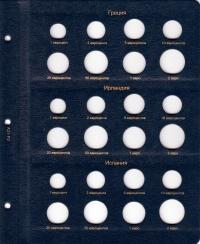 Альбом для монет стран Евросоюза регулярного чекана (без разновидностей) - 2
