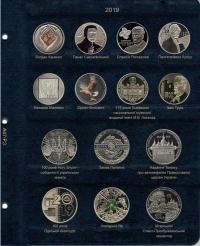 Альбом для юбилейных монет Украины: Том IV c 2018 года - 3