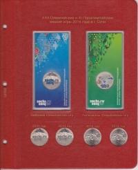 Альбом-каталог для юбилейных и памятных монет России: том II (с 2014 г.) (А034) - 1
