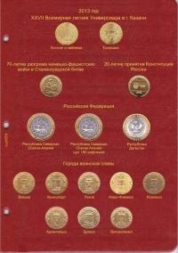 Альбом-каталог для юбилейных и памятных монет России: том I (1999-2013 гг.) (А033) - 11