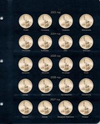 """Комплект листов для памятных монет США 1 доллар серии """"Американские инновации"""" - 2"""