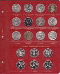 Альбом для юбилейных монет СССР и России 1965-1996 г. - 3