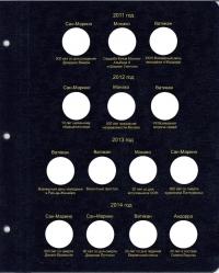 Комплект листов для юбилейных монет 2 евро стран Сан-Марино, Ватикан, Монако и Андорры - 1