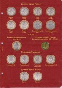 Альбом-каталог для юбилейных и памятных монет России: том I (1999-2013 гг.) (А033) - 7