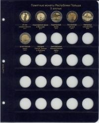 Комплект листов для юбилейных монет Польши 2 и 5 злотых - 2