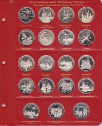 Альбом для юбилейных монет СССР и России 1965-1996 г. - 6