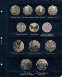 Альбом для юбилейных монет Украины: Том IV c 2018 года - 5
