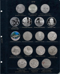 Комплект листов для юбилейных монет Украины 2018 года - 1