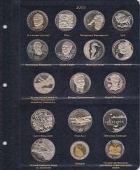 Альбом для юбилейных монет Украины. Том I  (1995-2005 гг) - 6