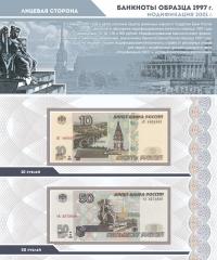 Альбом для банкнот Российской Федерации - 8