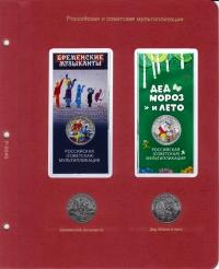 Альбом для юбилейных и памятных монет России в блистерах - 7