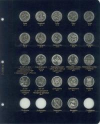 Комплект листов для юбилейных монет Приднестровья 1 рубль - 2