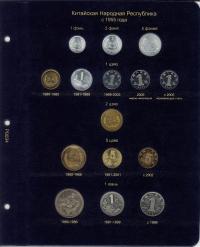 Лист для монет Китайской Народной Республики - 1