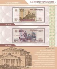 Альбом для банкнот Российской Федерации - 9
