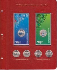 Альбом для юбилейных и памятных монет России в блистерах - 1