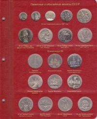 Альбом для юбилейных монет СССР и России 1965-1996 г. - 1