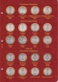 Альбом-каталог для юбилейных и памятных монет России: том I (1999-2013 гг.) (А033) - 6