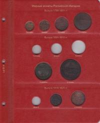 Альбом Монет России по типам с 1796 г. - 1
