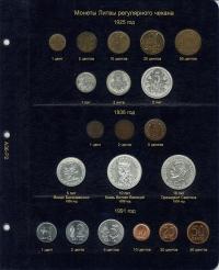 Альбом для монет Прибалтики (Латвия, Литва, Эстония) - 2