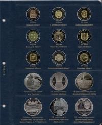 Комплект листов для юбилейных монет Украины 2017 года - 1