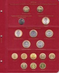 Альбом-каталог для юбилейных и памятных монет России: том II (с 2014 г.) (А034) - 3