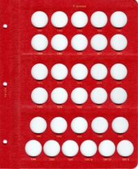 Альбом под регулярные монеты СССР 1961-1991 гг. (по номиналам) - 4
