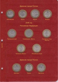 Альбом-каталог для юбилейных и памятных монет России: том I (1999-2013 гг.) (А033) - 4