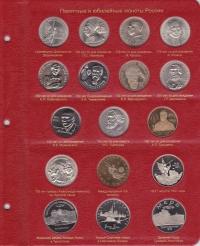Альбом для юбилейных монет СССР и России 1965-1996 г. - 5