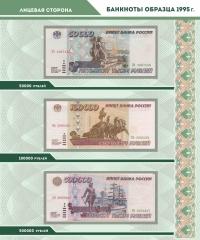 Альбом для банкнот Российской Федерации - 5