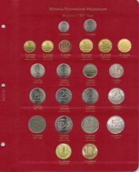 Комплект листов к альбому для монет России по типам с 1796 года - 2