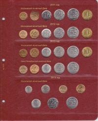 Альбом для монет России регулярного чекана с 1992 г. - 8