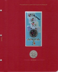 Альбом для юбилейных и памятных монет России в блистерах - 6