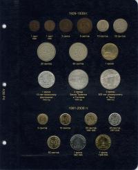 Альбом для монет Прибалтики (Латвия, Литва, Эстония) - 4