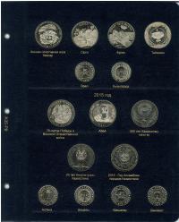Альбом для юбилейных монет Казахстана - 8