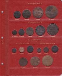 Альбом Монет России по типам с 1796 г. - 2